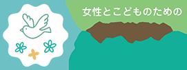 岡崎市の安産整体院 ケアサロンみらくるロゴ
